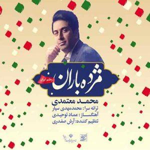 دانلود آهنگ محمد معتمدی مژده باران