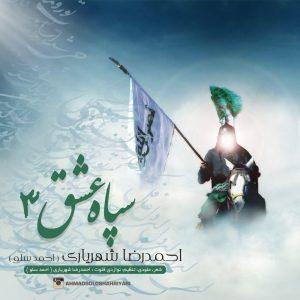 دانلود آهنگ احمد سلو ابوالفضل