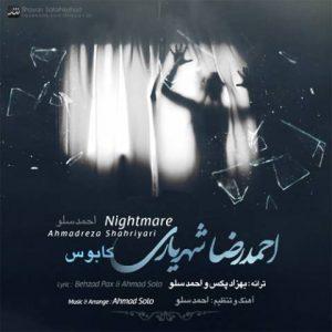دانلود آهنگ احمد سلو کابوس