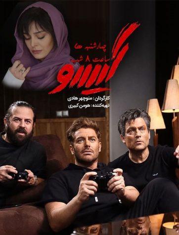 دانلود سریال ایرانی گیسو
