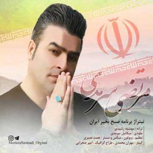 دانلود آهنگ مرتضی سرمدی ایران
