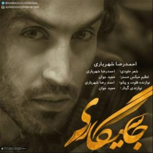 دانلود آهنگ احمد سلو جا سیگاری