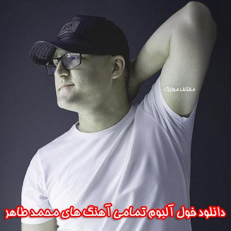 دانلود فول آلبوم تمامی آهنگ های محمد طاهر