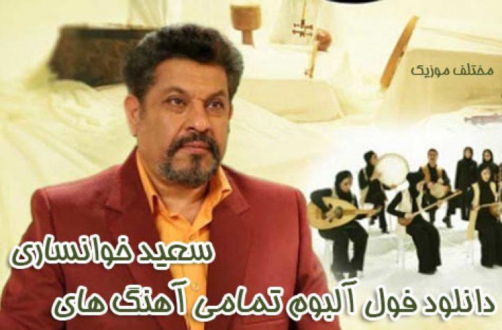 دانلود فول آلبوم تمامی آهنگ های سعید خوانساری