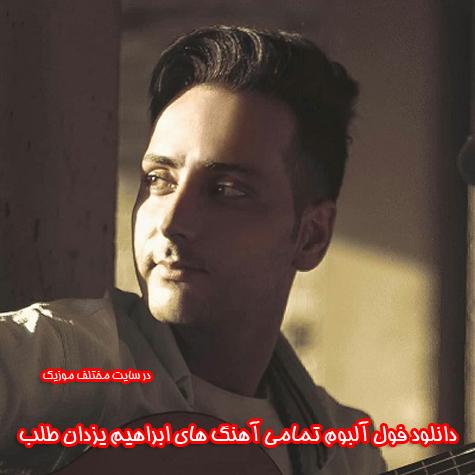 دانلود فول آلبوم تمامی آهنگ های ابراهیم یزدان طلب