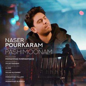 سونامی, دانلود ریمیکس جدید , دانلود آهنگ های ناصر پورکرم , Download Ahang Jadid Naser Pourkaram Mp3