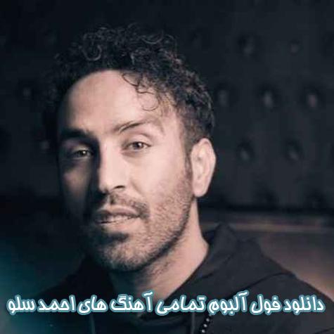 دانلود فول آلبوم تمامی آهنگ های احمد سلو