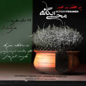 دانلود آهنگ محسن یگانه یه هفته به عید