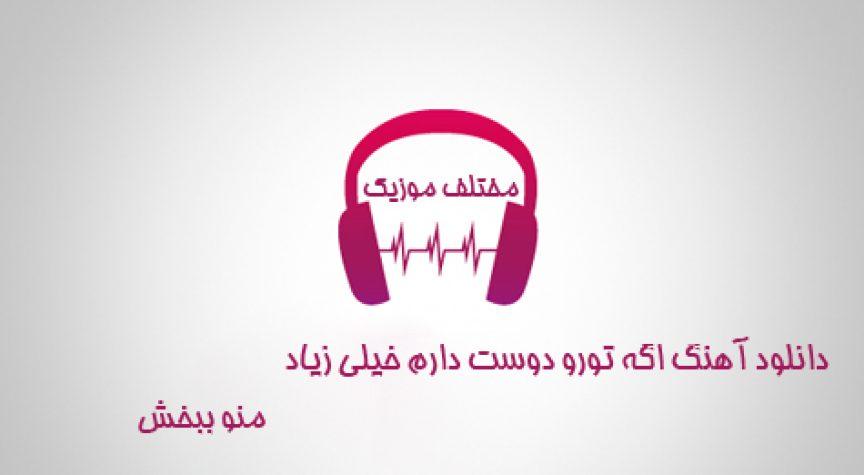 دانلود آهنگ اگه تورو دوست دارم خیلی زیاد منو ببخش
