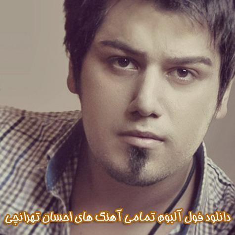 دانلود فول آلبوم تمامی آهنگ های احسان تهرانچی