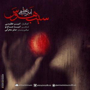 Amir Azimi Sibe Havas 300x300 - دانلود آهنگ امیر عظیمی سیب هوس | لینک مستقیم اهنگ امیر عظیمی باکیفیت 320