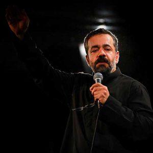 دانلود مداحی مادر همه خوابن تو بیداری محمود کریمی