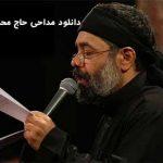 دانلود مداحی حاج محمود کریمی محرم ۱۴۰۰