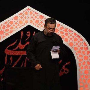 دانلود مداحی گر خون دلی بیهوده خوردم محمود کریمی