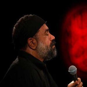 دانلود مداحی دلم گرفته برای محرمت محمود کریمی