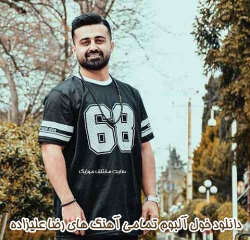 دانلود فول آلبوم تمامی آهنگ های رضا علیزاده