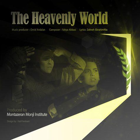 دانلود موزیک ویدیو بهشت زمینی از منتظران منجی